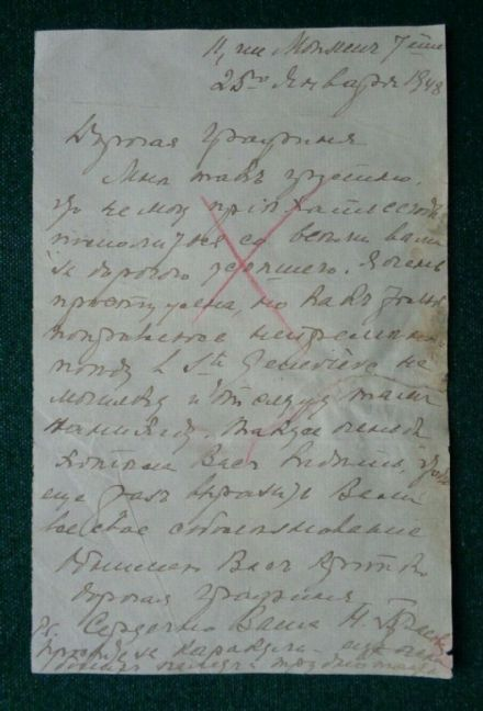 Antique Signed Letter Widow of Grand Duke Michael Countess Brassova to Ignatiev